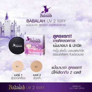 Babalah UV 2 Way