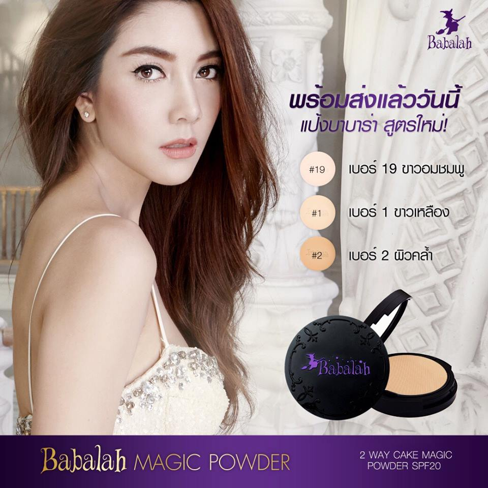 Babalah MAGIC POWDER
